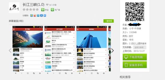 长江三峡APP 促进了整个行业的腾飞与革新_新