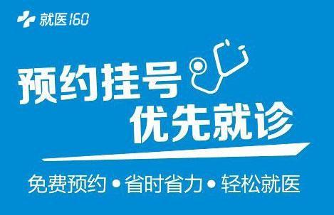 就医160落地南京 29家医院可在线预约挂号_新