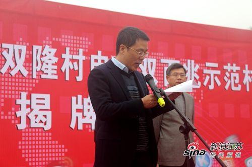 """图为扬州电信公司副总经理吴海峰先生宣读了授予""""双百兆示范村双隆村"""""""