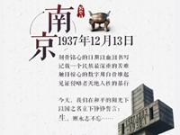 南京今日举行第二次国家公祭活动 10:01请驻足默哀1分钟