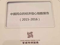 中国民众经济信心呈现乐观 草根对未来信心最高