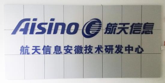 航天信息安徽技术研发中心揭牌成立_新浪镇江