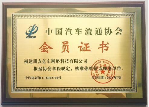 朋友e车正式成为中国汽车流通协会理事单位_