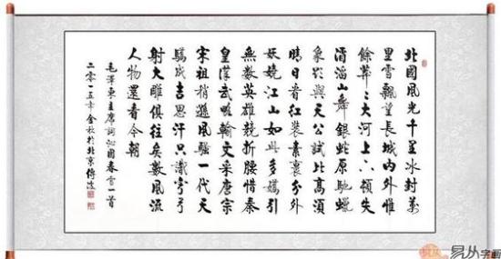 """启功大弟子李传波采用""""启体""""创作的沁园春雪书法(作品来源:【易从网】图片"""