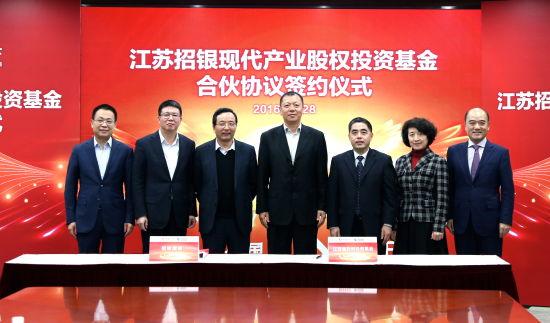 招商银行与江苏省政府共同设立江苏招银现代产业股权投资基金