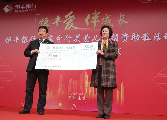 恒丰银行南京分行关爱儿童 捐资助教活动暨江北支行开业仪式圆满举行