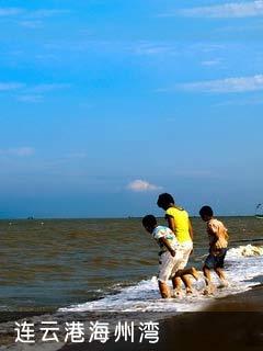 连云港海州湾