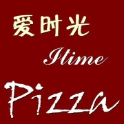 爱时光披萨