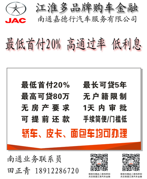 最低首付20%<wbr>南通贷款买车--高通过率<wbr>南通江淮车贷金融