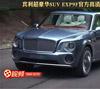宾利超豪华SUV EXP9F官方高清视频