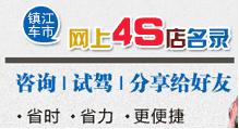 镇江网上4S店名录