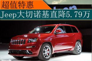 超值特惠 Jeep大切诺基直降5.79万元
