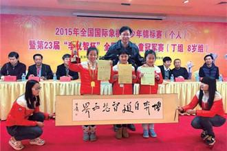 兴化国象棋坛再涌新星 10岁小丫夺冠
