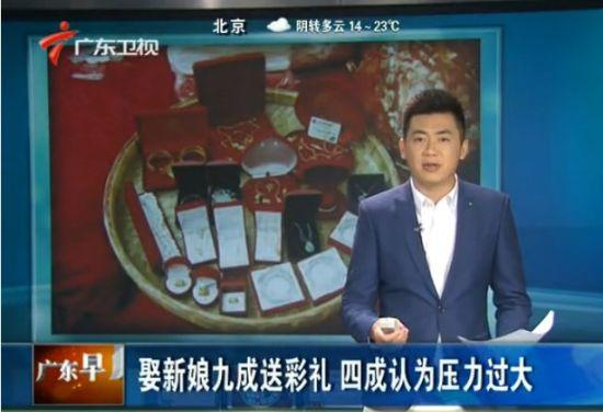 视频:调查称娶新娘九成送彩礼 四成认为压力大