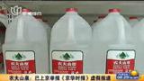 视频:农夫山泉派员进京 举报《京华时报》