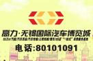 视频介绍 高力汽博城