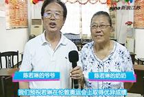 陈若琳爷爷奶奶为她加油