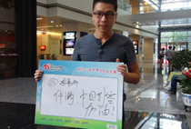 江苏广电总台体育频道主持人李伟齐为健儿加油