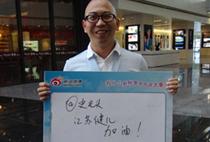 江苏广电总台主持人史正涵为健儿加油