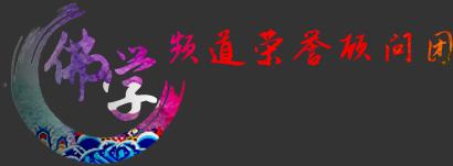 佛学频道荣誉顾问团